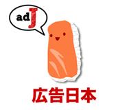 Sushi-to, la mascota del blog