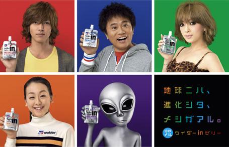 Actores que aparecen en los anuncios de in.